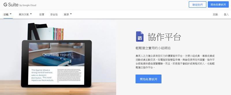 Google協作平台製作網站的優缺點分析 馬路科技網頁設計公司